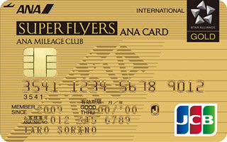 ANAスーパーフライヤーズゴールドカードデザイン