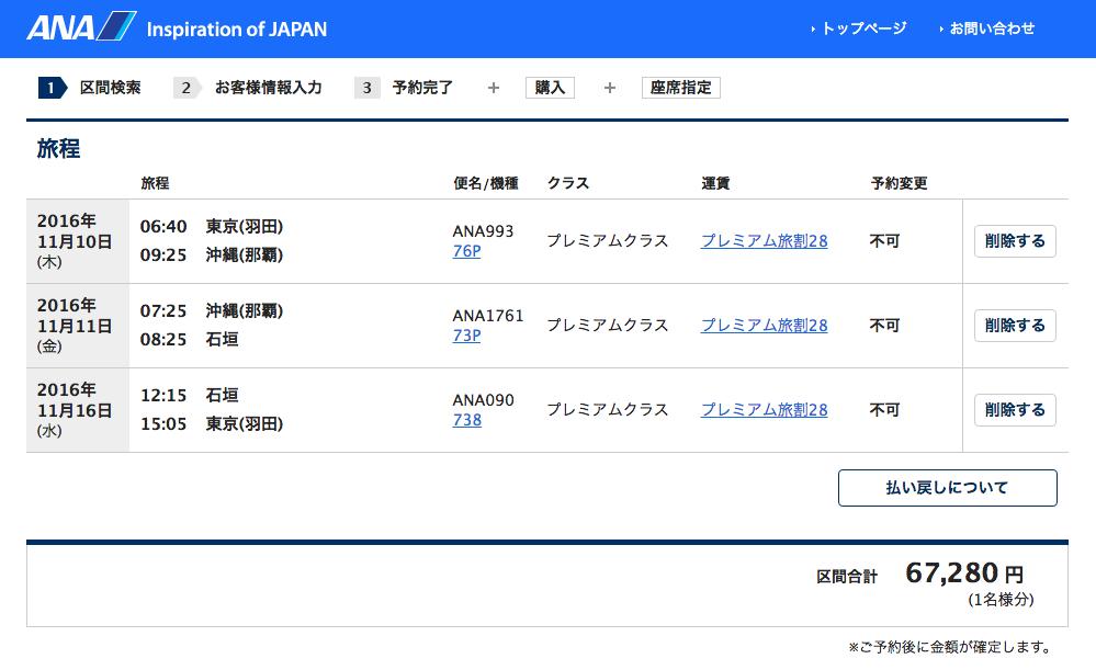 ANA予約するフライト確認画面