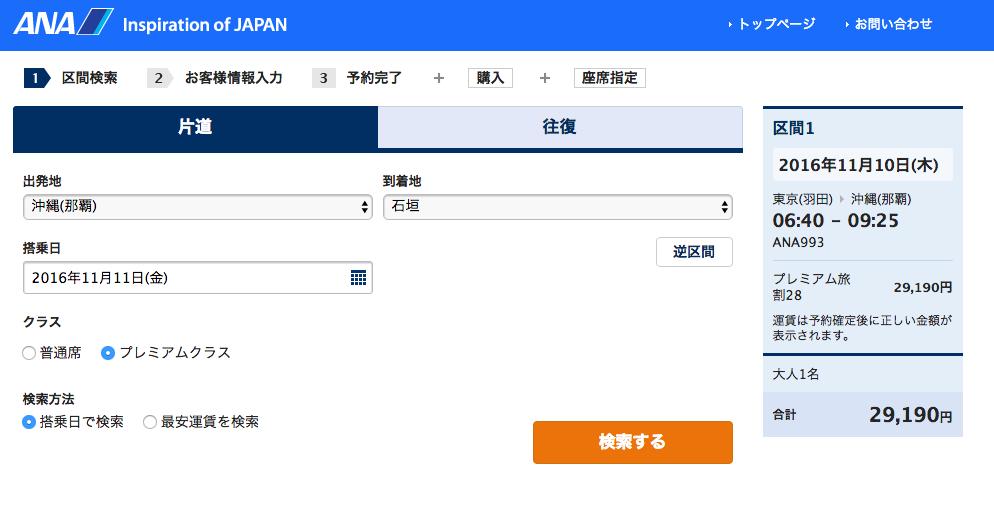 ANA航空券の検索条件入力画面