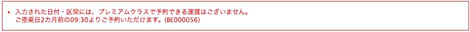ANA航空券予約エラーメッセージ