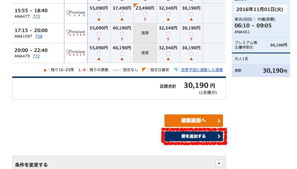 ANAフライト検索結果の画面