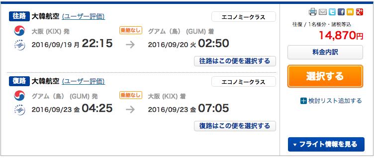 大韓航空大阪グアム便検索結果