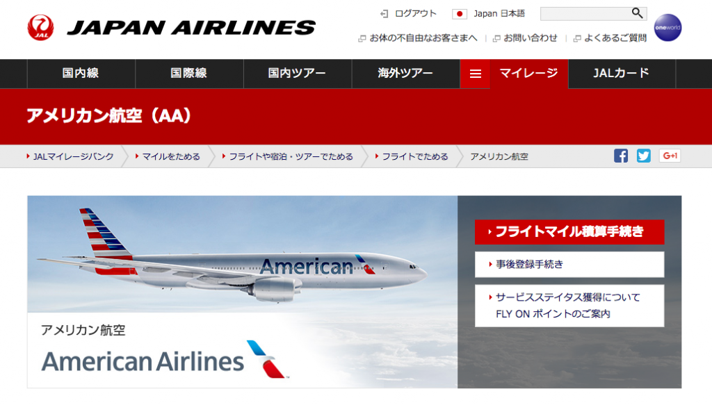 アメリカン航空のページ
