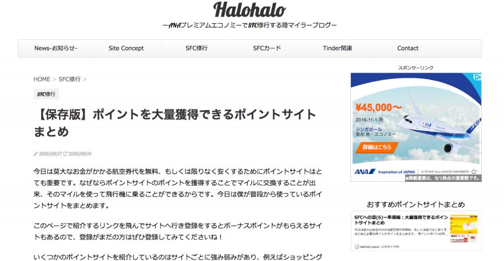 Halohaloブログ記事画像