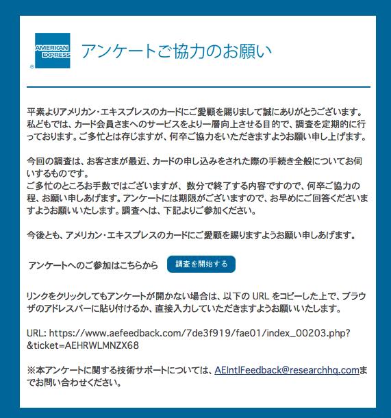 アメリカンエキスプレスアンケートメール