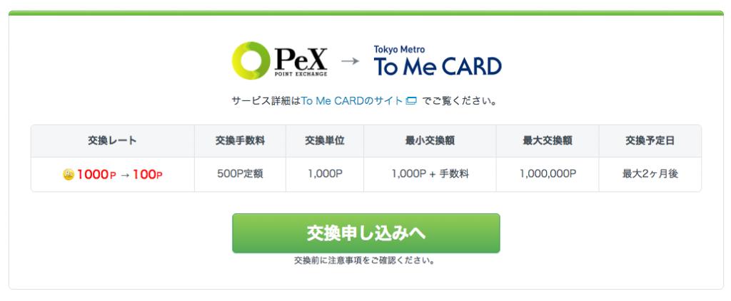 PeXから東京メトロポイント移行説明画面