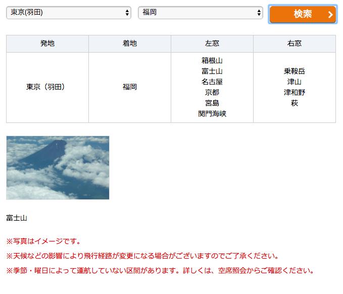 ANA空から見える景色の検索画面