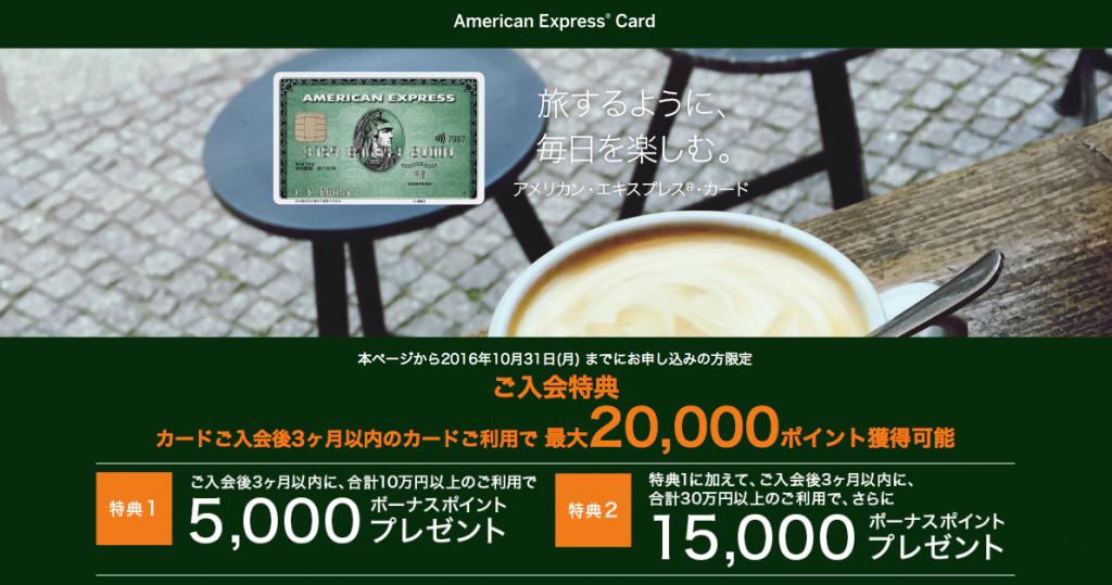 アメリカンエキスプレス通常カードキャンペーンページ