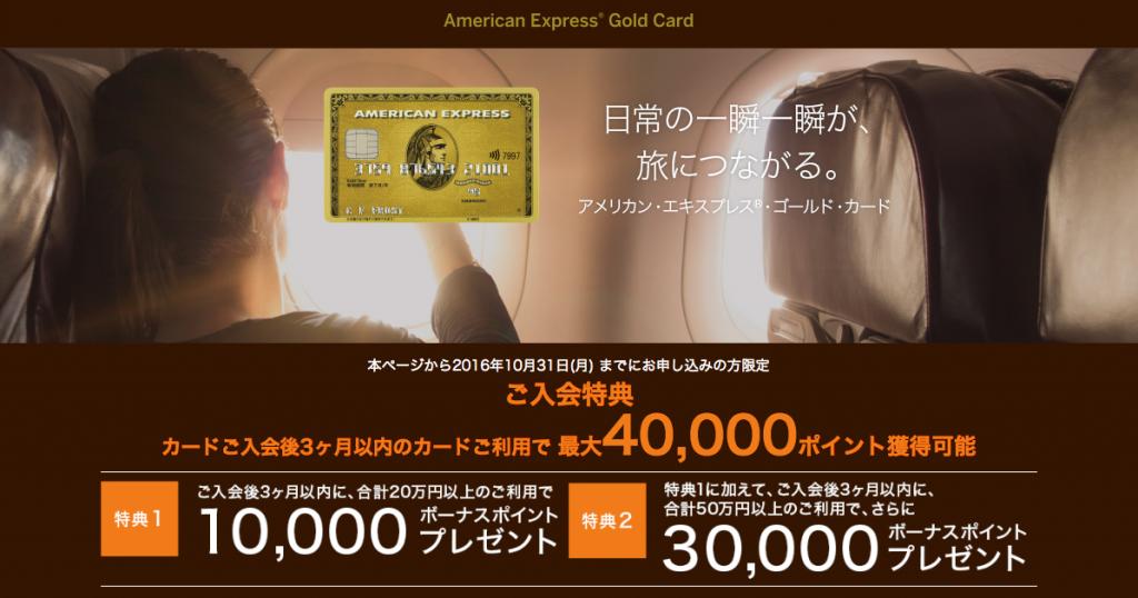 新アメリカンエキスプレスゴールドカードキャンペーンページ