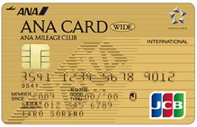 ANAワイドゴールドJCBカード