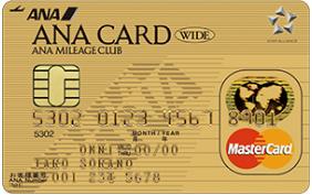 ANAワイドゴールドMasterCard