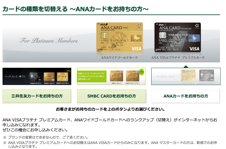 ANAカード切り替え案内