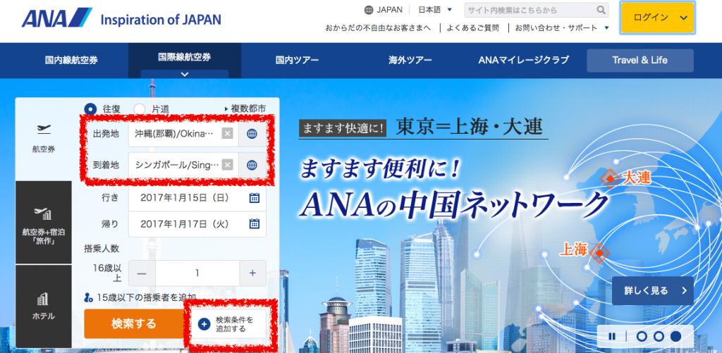 ANA国際線予約画面
