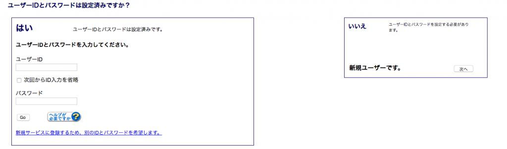 アメリカンエキスプレス ログイン画面