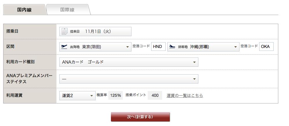 ANAフライトポイント検索画面