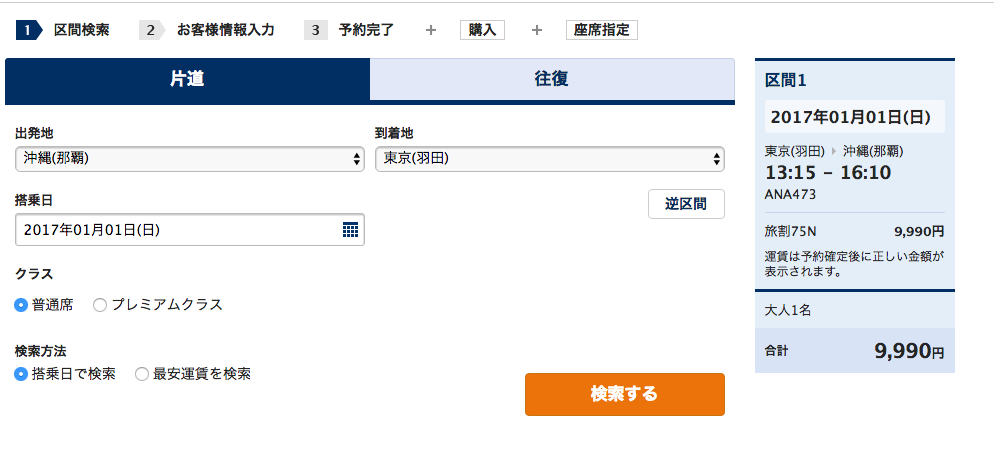 1月1日のANA羽田那覇便検索画面