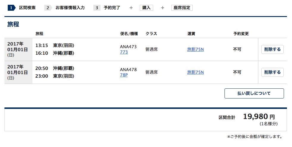ANA搭乗予定フライトの予約一覧