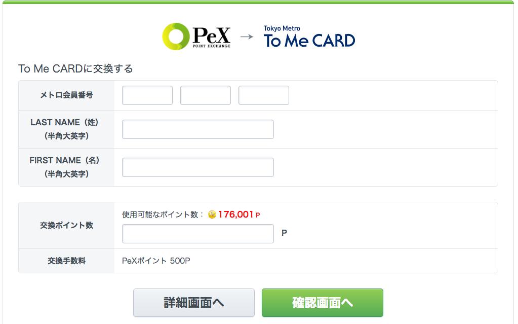 PeXから東京メトロポイント移行詳細画面