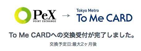 PeXから東京メトロポイント移行完了画面