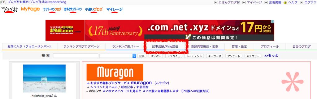 ブログ村マイページ画像