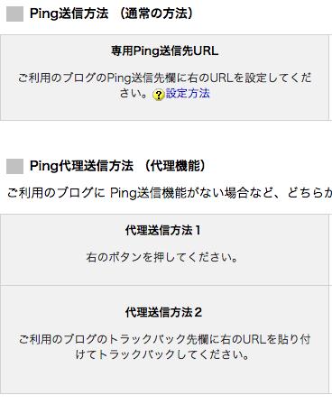ブログ村Ping画像説明図