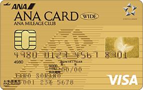 ANAワイドゴールドVISAカード