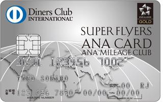ANAダイナーススーパーフライヤーズカードデザイン