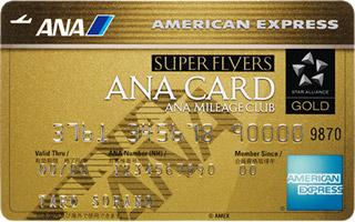 ANAアメリカンエキスプレススーパーフライヤーズゴールドカードデザイン