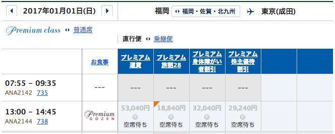 1月1日 福岡ー成田プレミアムクラス運賃