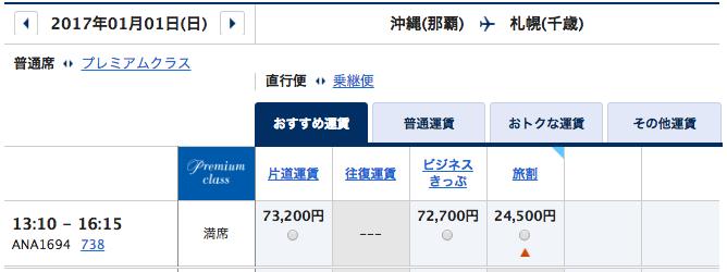 1月1日 那覇ー札幌プレミアムクラス運賃