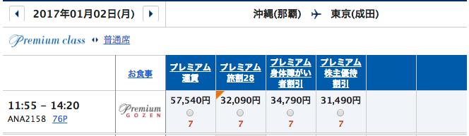 1月2日 沖縄ー成田プレミアムクラス運賃