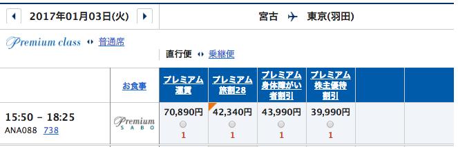 1月3日ANA宮古ー羽田運賃