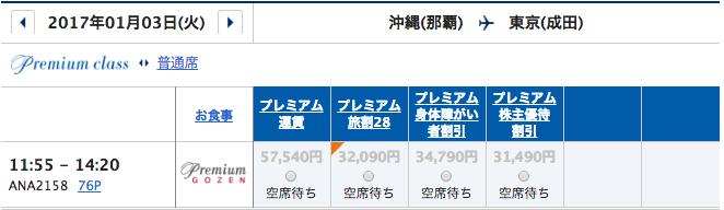 1月3日ANA那覇ー成田運賃