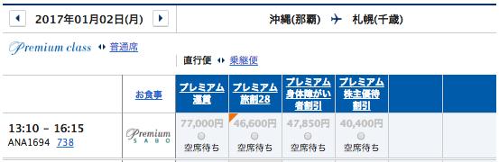 1月2日 沖縄ー札幌プレミアムクラス運賃