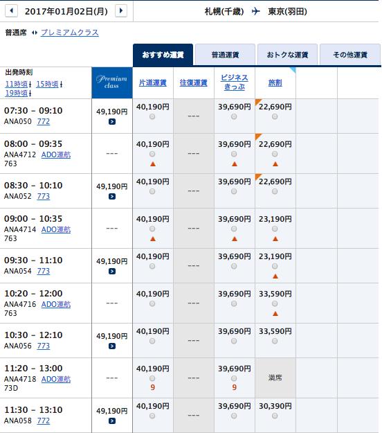 1月2日ANA札幌ー羽田エコノミークラス運賃