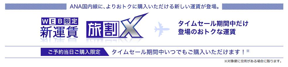 ANA旅割X