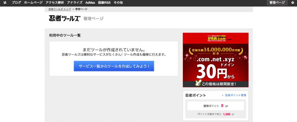 忍者Admaxトップページ