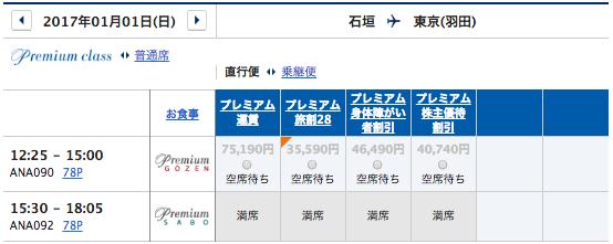 11月1日2ヶ月前の石垣羽田予約状況