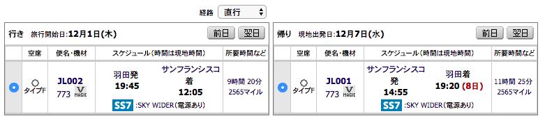 JAL航空券検索結果