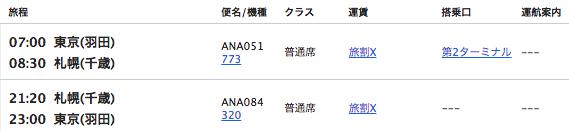 ANA羽田札幌フライトスケジュール