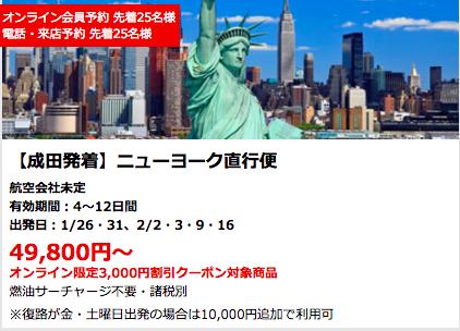 HISニューヨーク便セール