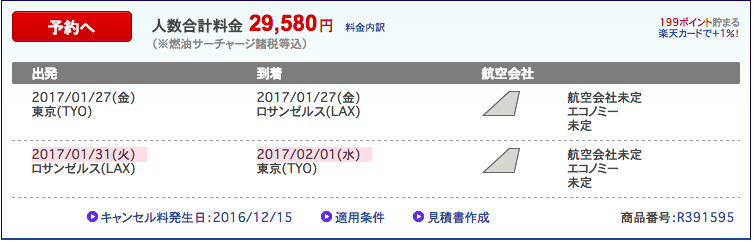 ロサンゼルス3万円