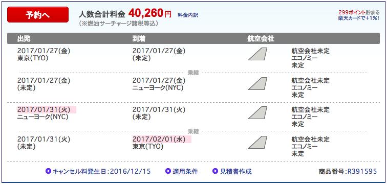 ニューヨーク40260円航空券