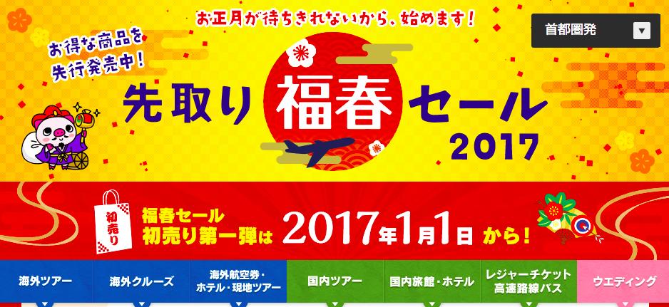 JTB福春セール2017