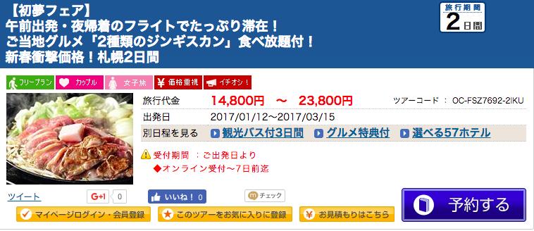 初夢フェア関西発札幌行き