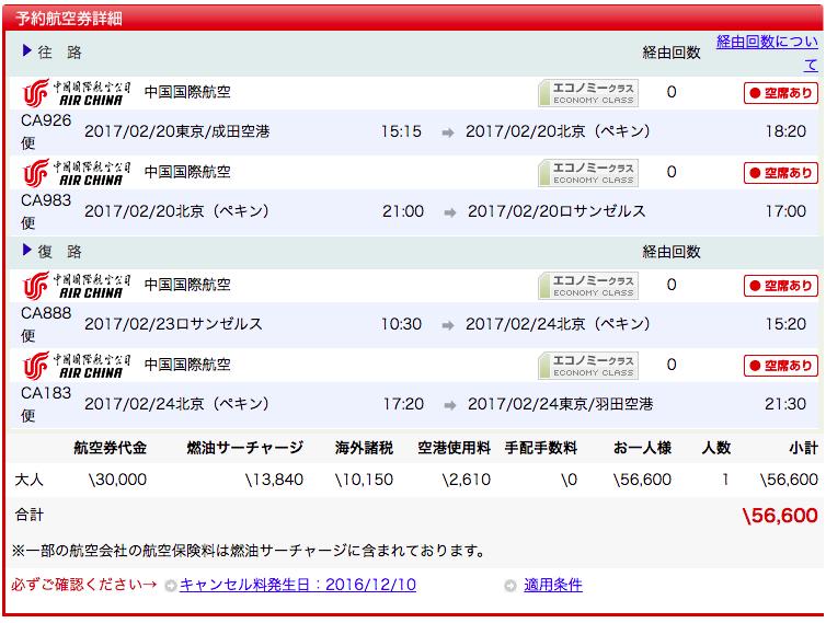 中国国際航空格安航空券