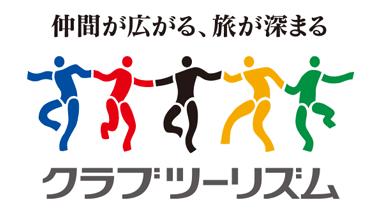 クラブツーリズムロゴ