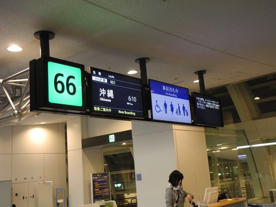 羽田空港66番搭乗口