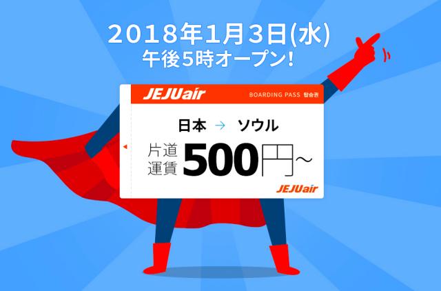 チェジュ航空500円セール