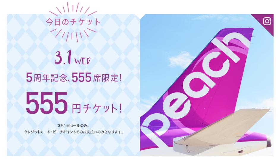 ピーチ全路線555円セール